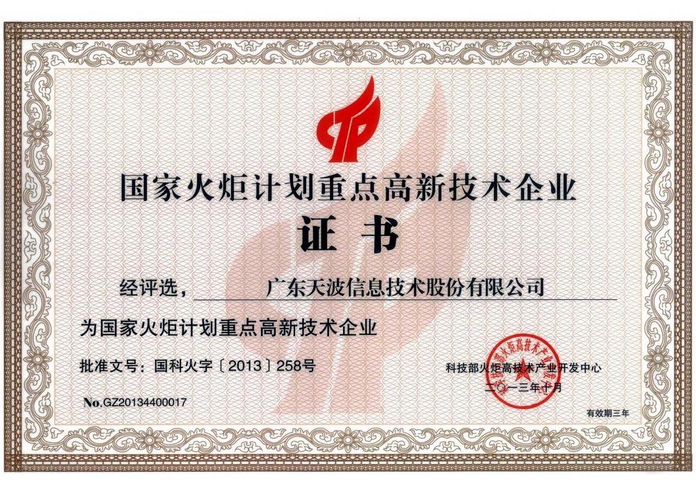 国家火炬计划重点高新技术企业证