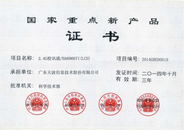 国家重点新产品证书
