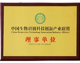 中国生物识别科技创新产业联盟理事