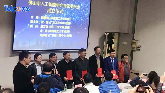 广东天波当选佛山市人工智能学会理事单位,...