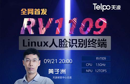 线上发布会丨广东天波RV1109方案Linux人...