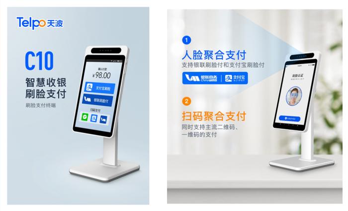 天波发布聚合支付设备C10,开拓医疗金融场...