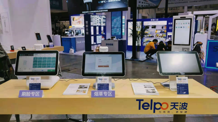 二十二届中国零售业博览会,天波携多款智能...