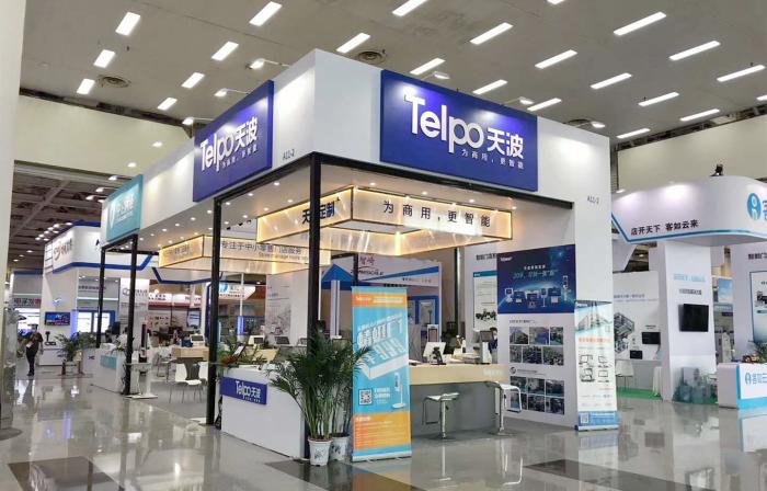 连续4年参展中国商业信息化行业大会,必威手机app下载今...